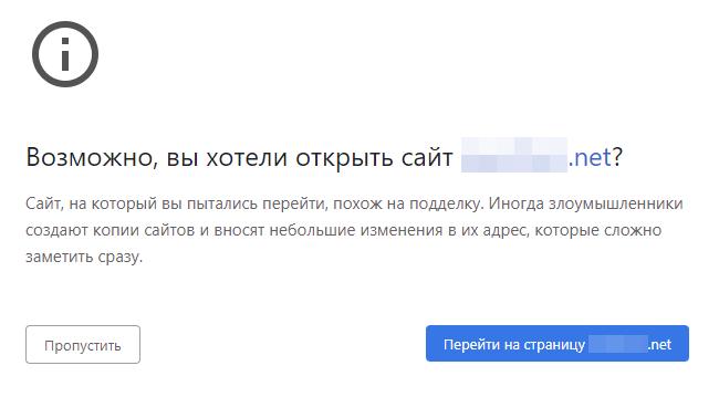 предупреждение google chrome о поддельном сайте